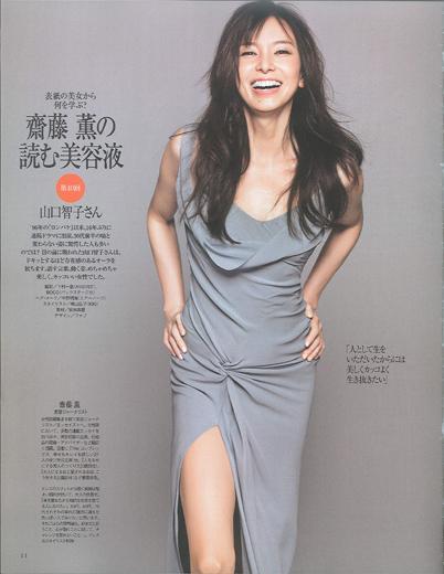 雑誌の山口智子