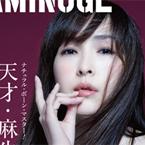 okada_kaminoge_asokumiko