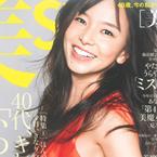 umeyama_Bst_yamaguchitomoko