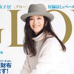 umeyama_glow201501_kyokasuzuki