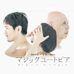 ishida_magic_utopia