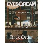 maruo_eyescream