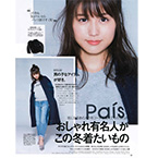 naito_ViVi_201602_kasumiarimura