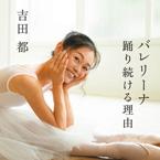 tokunaga_yoshidamiyako