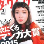 kawabe_davinci201503_anne
