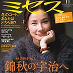 okada_mrs201711_yoshidayoh