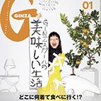 Hayakawa_GINZA cover