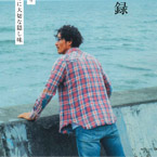 hashimoto_oceans_201806