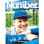 kashiwada_sportsnumber949