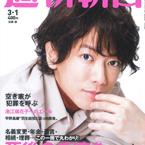 hashimoto_shukanasahi_20190301