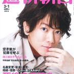 hashimoto_shukanasahi_20190301_en