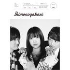kashiwada_ikimono