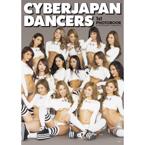 naito_cyberjapandancers1stphotobook