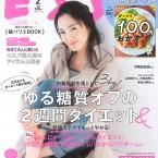 kawabe_esse_202002_yukienakama